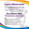 Afiche Symposio 2012  (2)