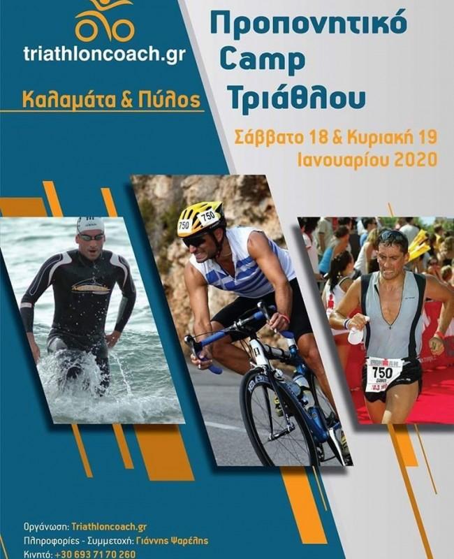 Triathlon Training Camp Ironman 70.3 Kalamata