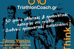 Triathlon Coach Gr
