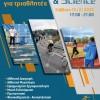 Triathlon Science Poster Η επιστήμη του Τριάθλου