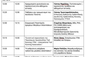 Atromitos Seminar