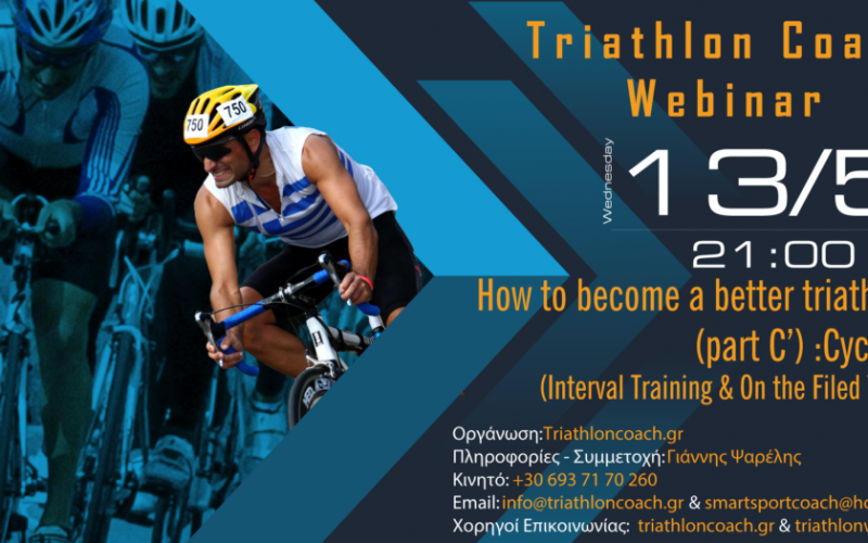 Triathlon Coach Greece Webinars Cycing