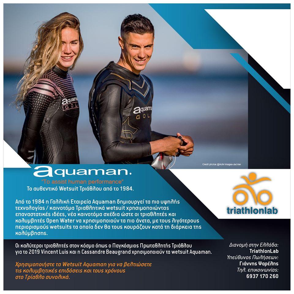 Κανονισμοί Τριάθλου : Πότε μπορεί να χρησιμοποιηθεί το κολυμβητικό wetsuit ;