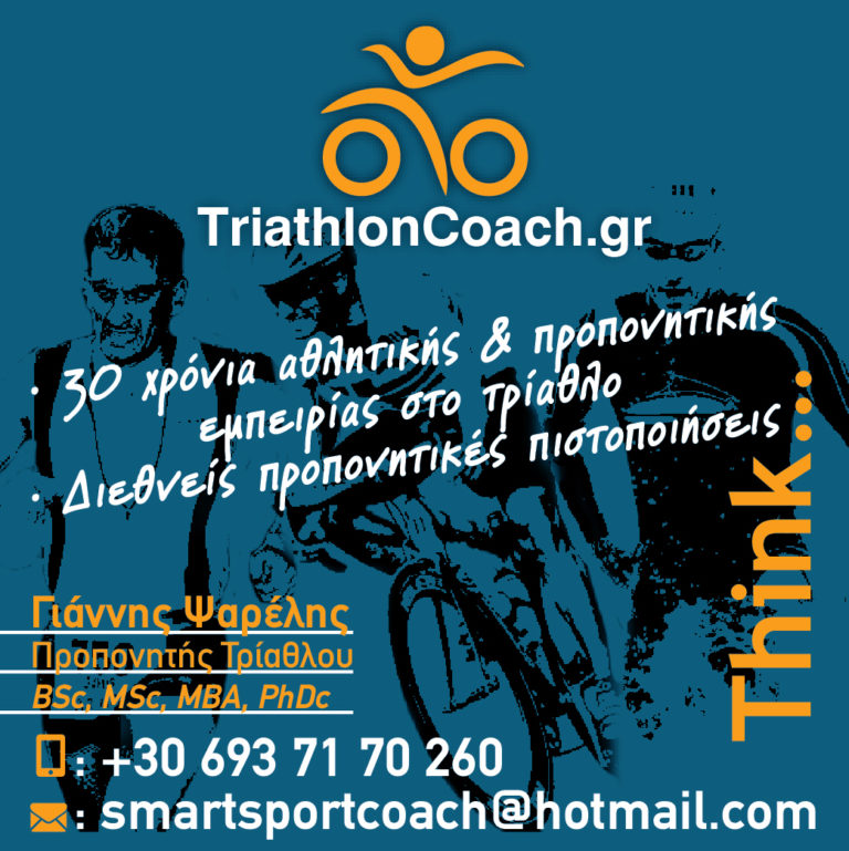 Triathlon Coach Gr