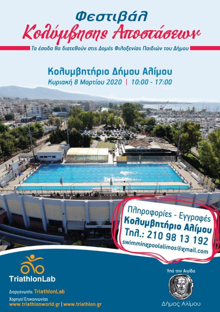 Swimming Distance Festival