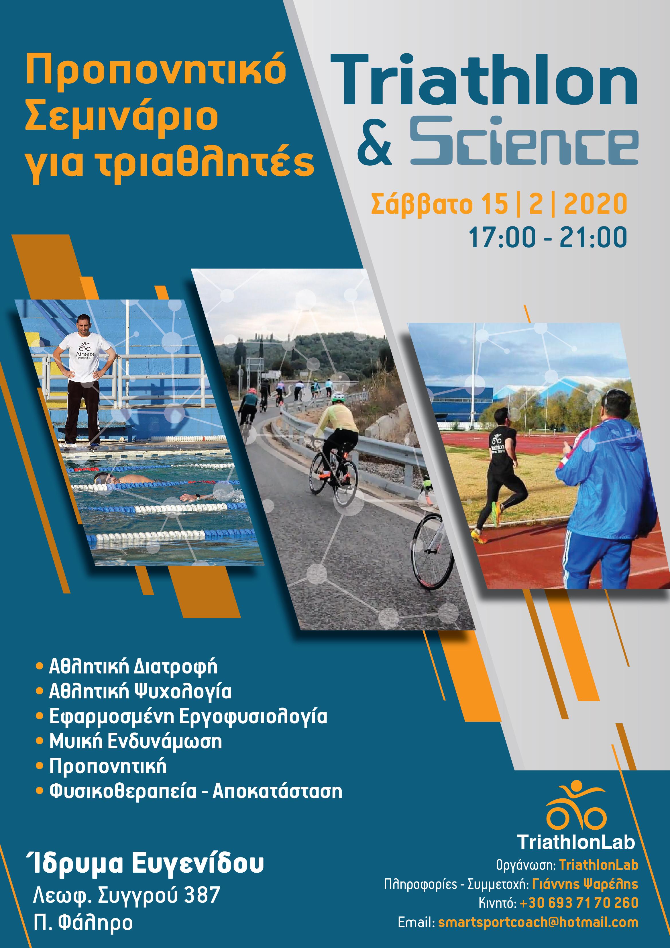 Triathlon Training Seminar