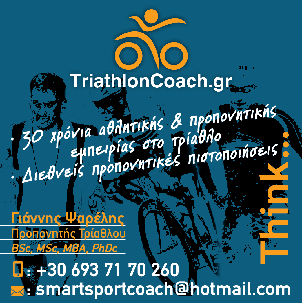 Triathlon Coaching Services
