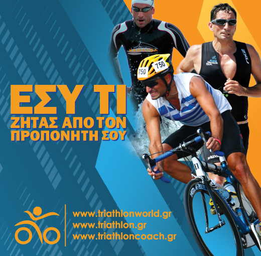 Triathlon Coaching Personal Training