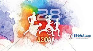 Διεθνές Συνέδριο Φυσικής Αγωγής & Αθλητισμού