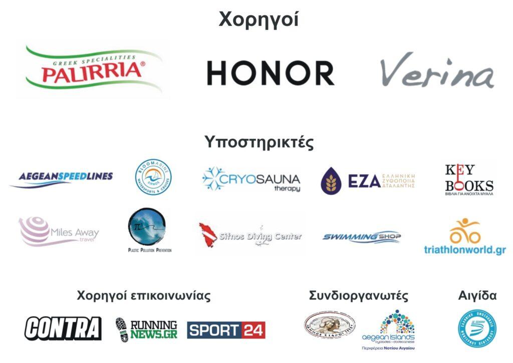 atromitos sponsors