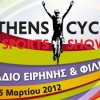 athens_cycle_show-1