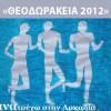 2012anatrexo_logo_1