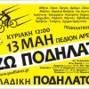 FLYER_PP2012_ATH