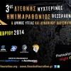 HMIMARATHONIOS-THESSALONIKI
