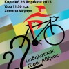 Athens Cycling Tour