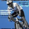 Triathlon mag