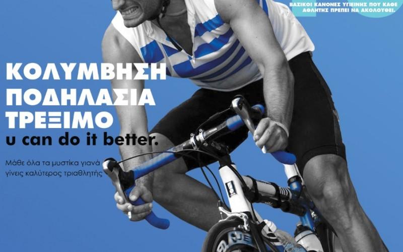 Triathlon Lab Webinar 22/2/2021 (21:00) : Road Cycling Survival Guide for Triathletes