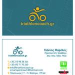 Triathlon Coaching Γιάννης Ψαρέλης Προπονητικές Υπηρεσίες Τριάθλου